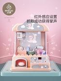 娃娃機兒童玩具女男夾公仔投幣機家用小型游戲機【少女顏究院】