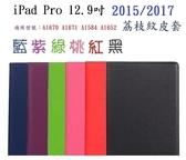 【荔枝紋皮套】iPad Pro 12.9吋 2015/2017 三折 斜立 A1670 A1671 A1584 A1652