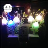 小夜燈 光控LED感光水草蘑菇臥室燈兒童燈嬰兒喂奶燈小夜燈家居臥室客廳【1件免運好康八折】