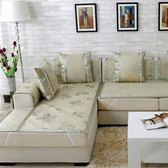 夏季沙發墊夏天涼席墊冰絲涼墊沙發坐墊客廳防滑沙發套全包萬能套❥ 全館1元88折