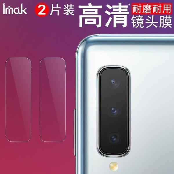 【兩片裝】Imak 三星 Galaxy Fold 5G 鏡頭貼 三星W20 5G 鋼化玻璃 攝像頭保護膜 鏡頭 保護貼