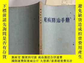二手書博民逛書店罕見疾病防治手冊Y11041 中華人民共和國衛生部 中華人民共和