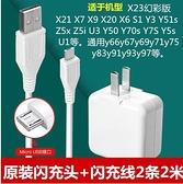 vivox21充電器原裝x7x9x20x23x27nex手機雙引擎閃充頭快充數據線z 美眉新品
