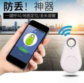 【防丟神器】藍芽4.0警報器 藍芽雙向追蹤器 防丟器 遙控自拍器 遠端控制 【H00346】