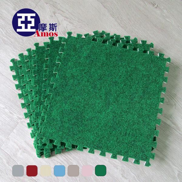 地毯短毛地墊(9片裝) 巧拼裝地墊 自由組合更換 台灣製造熱銷日本 免運 Amos【FAN003】