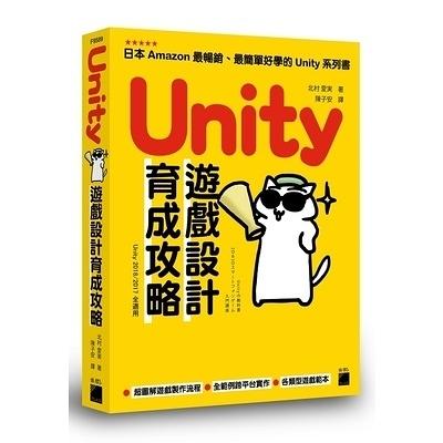 Unity遊戲設計育成攻略