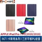 【默肯國際】IN7 卡斯特系列 APPLE iPad Pro 11吋 (2020/2018)帶筆槽款 智能休眠喚醒 三折PU皮套