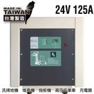 【CSP】24V125A充電機 高爾夫球車電池 叉車電池 剷車電池 山貓充電器 板車充電機 電動堆高機 FL24125