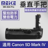 【5D4 電池手把】公司貨 一年保固 Meike 美科 MK-5D4 同 Canon BG-E20 5D Mark IV