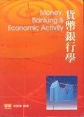 二手書博民逛書店《貨幣銀行學 = Money, banking & econom