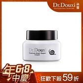 【Dr.Douxi 朵璽旗艦店】頂級修護蝸牛霜 50g
