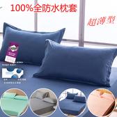 《枕套2件》100%防水 吸濕排汗 枕套保潔墊 MIT台灣製造【深藍】