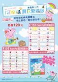《客製化》佩佩豬夏日新裝版 粉紅豬小妹Peppa Pig C152 F152 姓名貼 彩色姓名貼紙 【金玉堂文具】