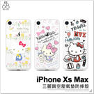 iPhone Xs Max Kitty 美樂蒂 雙子星 空壓殼 手機殼 氣墊 保護套 可愛彩繪 防摔 保護殼