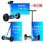 兒童智能電動平衡車雙輪思維成人代步車兩輪扶桿迷你體感 優家小鋪igo