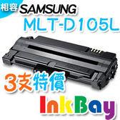 SAMSUNG MLT-D105L/D105L 高容量相容碳粉匣3支超值組【適用】ML-1915/ML-2580N/SCX-4600/SCX-4623F/SF-650/SF-650P/D105