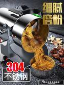 粉碎機家用小型打碎機三七打粉機超細研磨機雜糧電動磨粉機CY『韓女王』