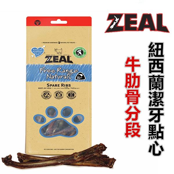 岦歐ZEAL紐西蘭潔牙點心【牛肋骨分段125克】#0295,長支,原廠包裝