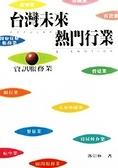 二手書博民逛書店《臺灣未來熱門行業 : 資訊服務業 = Popular & emotion》 R2Y ISBN:9579923957