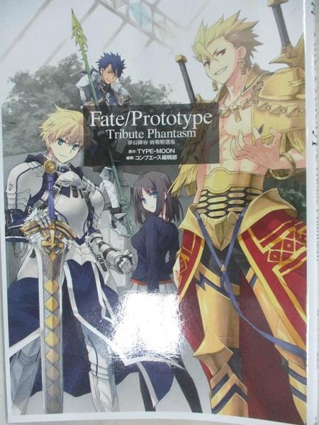 【書寶二手書T1/漫畫書_A47】Fate Prototype Tribute Phantasm夢幻陣容 致敬精選集_Type-moon