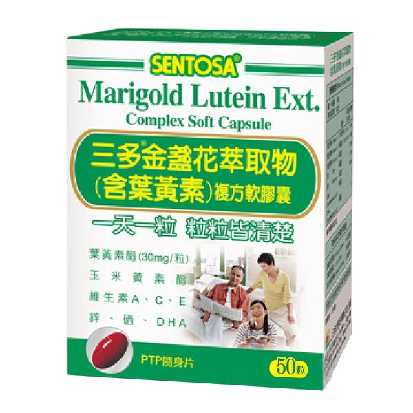 【三多生技】金盞花萃取物(含葉黃素)複方軟膠囊(50粒/盒)
