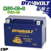 【總代理】DYNAVOLT藍騎士MG9-BS-C奈米膠體電池/機車電瓶