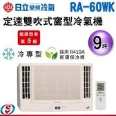 【信源】9坪【HITACHI 日立 定頻雙吹式窗型《冷專》冷氣機 (2.1噸) 】RA-60WK (含標準安裝)