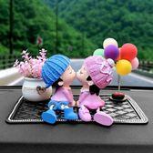 車上擺件 汽車擺件卡通車載擺件情侶可愛車上裝飾品創意車內飾品玩偶擺件  第六空間