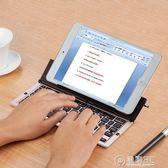 超薄摺疊藍芽鍵盤蘋果安卓平板手機通用微型無線ipad小米華為OPPOigo   電購3C