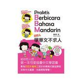 印尼人學華文不求人