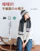(二手書)暖暖的手編圍巾與帽子