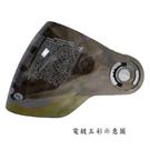 【東門城】ZEUS ZS612A 電鍍鏡片(電五彩) 安全帽鏡片