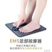 電動脈沖足療腳底按摩器腳墊足部穴位足底全自動足療機家用按摩儀 ATF 極有家
