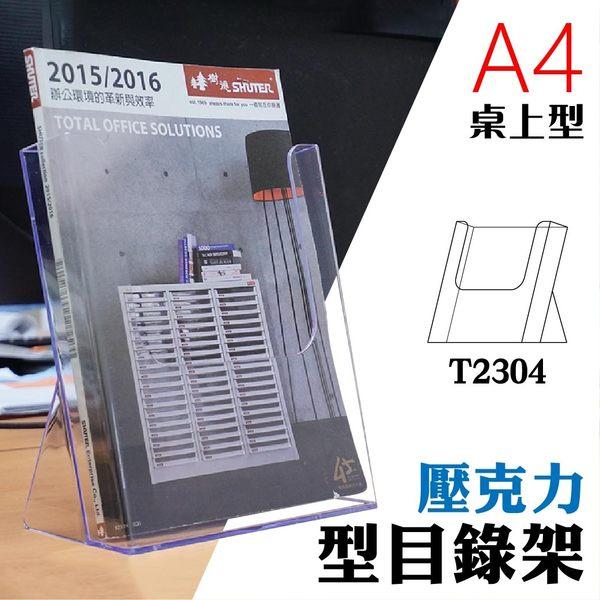 【壓克力架 A4】 T2304桌上型目錄架 型錄架 名片架 冊架 展示架 陳列架 DM 展覽 壓克力架
