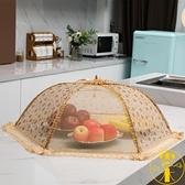 可折疊菜罩防塵紗罩防蒼蠅蓋菜罩家用【雲木雜貨】