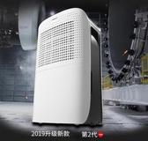 美國airplus除濕機家用臥室小型抽濕機大功率地下室除潮吸濕器 MKS交換禮物