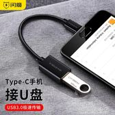 otg轉接頭type-c轉usb3.0安卓手機接u盤小米6x/mix2s/8青春版轉換器華為p20pro榮耀v9/v10傳輸線連接口