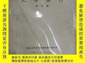 二手書博民逛書店罕見史學集刊(第5集)Y13628 出版1947