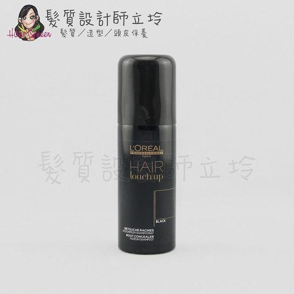 立坽『護髮染補色噴霧』台灣萊雅公司貨 LOREAL 小黑瓶補色噴霧 自然黑75ml IR01