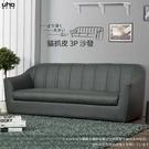 沙發【UHO】梅克-三人貓抓皮沙發