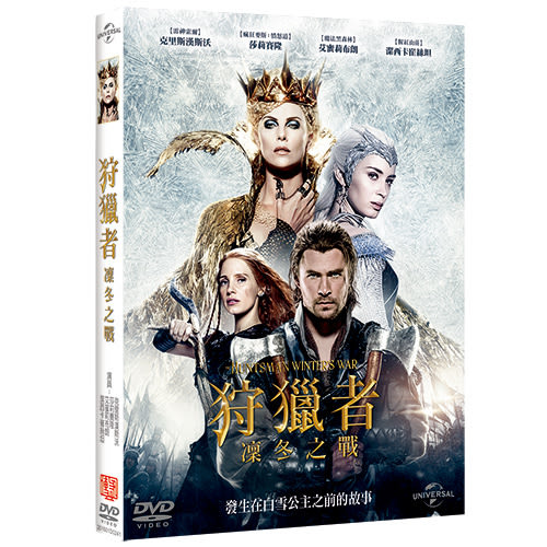 狩獵者:凜冬之戰DVD The Huntsman: Winter's War