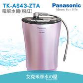 Panasonic 國際牌TKAS43-ZTA / TK-AS43-ZTA(粉紅)電解水機 ★贈快拆式三道前置等好禮 ★免費到府安裝
