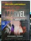 挖寶二手片-P03-168-正版DVD-動畫【漫威:超級英雄王國】-MARVEL(直購價)