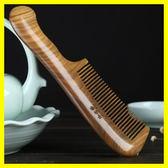 綠檀木梳子脫發木梳子女家用男防寬齒按摩梳檀香木頭梳子木梳刻字