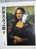 【書寶二手書T3/藝術_XAJ】世界名畫之旅(2)_1996年_原價1000