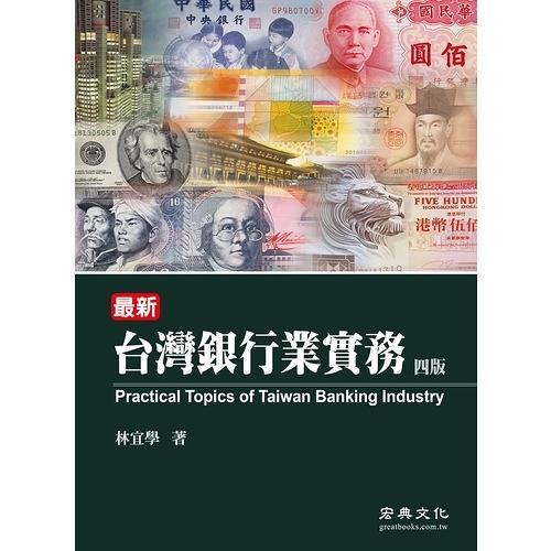 最新台灣銀行業實務(4版)