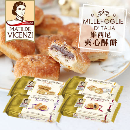 義大利 VICENZI 維西尼 夾心酥餅 125g 酥餅 夾心餅乾 餅乾 西點餅乾 西餅 義大利餅乾