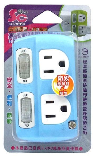 台灣製造2開2插3P分接式插座 SC-WT04
