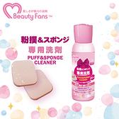 BeautyFans 粉撲專用洗劑(6瓶)-箱購-箱購