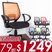 LOGIS邏爵- 藍精靈輕巧全網椅 辦公椅 電腦椅 工學椅 書桌椅 升降椅 學習椅 A129